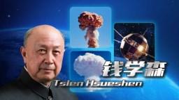 พ่อของจีน Qian Xuesen